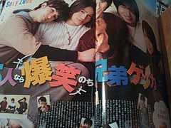 Myojo 2016年3月 Sexy Zone 切り抜き
