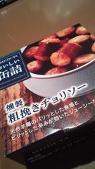 おいしい缶詰燻製粗挽きチョリソー新品未開封