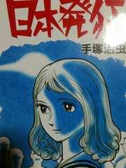 大都社版手塚治虫「日本発狂」送料無料