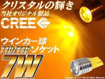 1球�儺10/T16アンバーCREE 7WハイパワークリスタルLED ウインカーポジション