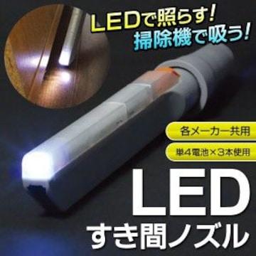 ★LEDすき間ノズル LEDライト付 掃除機用マルチノズル