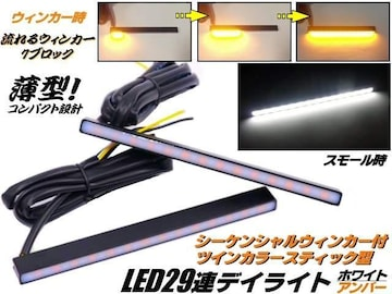 12v/流れるウィンカー付/白⇔黄切替ウィポジ/スティック型LED2個