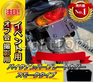 バイク用ナンバープレートカバースモーク イベント用、撮影用