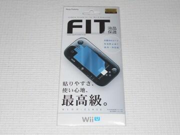 Wii U★スクリーンガードフィット for Wii U GamePad