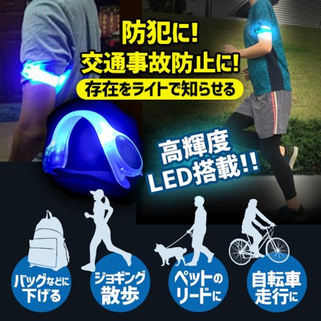 LEDアームライト ウォーキング ライト  警告ライト