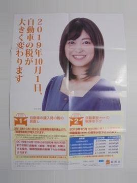 前田亜美 総務省 ポスター 新品 未使用品