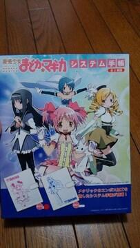 新品★非売品「まどか★マギカ」萌かわ〜システム手帳!