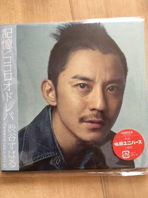 関ジャニ∞渋谷すばるくん 記憶/ココロオドレバ初回限定盤A < タレントグッズの