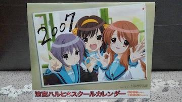 涼宮ハルヒのスクールカレンダー2007