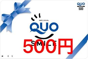未使用 QUOカード クオカード 500円 商品券 金券 ギフトカード
