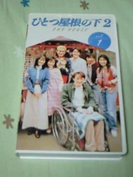 ビデオ ひとつ屋根の下2 第1巻 DVD未発売 江口洋介 福山雅治
