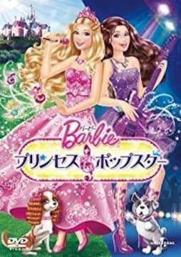 ★新品DVD★バービー プリンセス&ポップスター