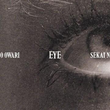 即決 SEKAI NO OWARI Eye 初回限定盤 (+DVD) 新品未開封