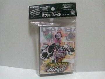 【新品】ガンバライド ポケットファイル パワーアップVer. カード付(ディケイド)