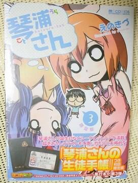 琴浦さん 3巻 琴浦さんの生徒手帳 初回限定版 えのきづ 新品即決