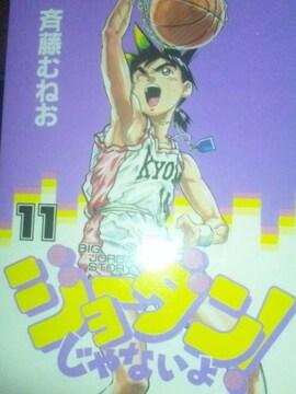 【送料無料】ジョーダンじゃないよ 全11巻セット《バスケ漫画》
