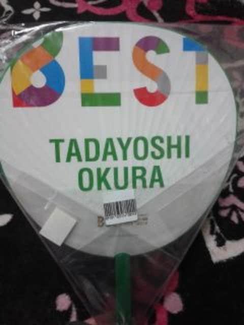 関ジャニ∞ 大倉忠義クン うちわ 2012「8EST」 中古 < タレントグッズの