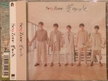 激安!超レア!☆Sexy Zone/ぎゅっと☆初回限定盤/CD+DVD☆超美品!