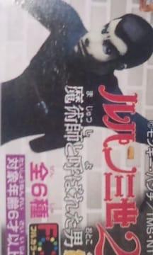 HGルパン三世2(ガシャポン/コンプ)●魔術師と呼ばれた男(バンダイ)
