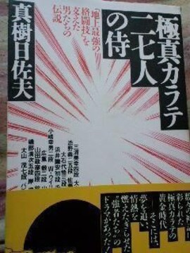 絶版【真樹日佐夫】極真カラテ27人の侍・傷み有り