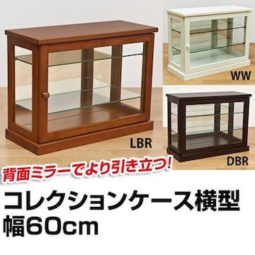 コレクションケース 横型 DBR/LBR/WW
