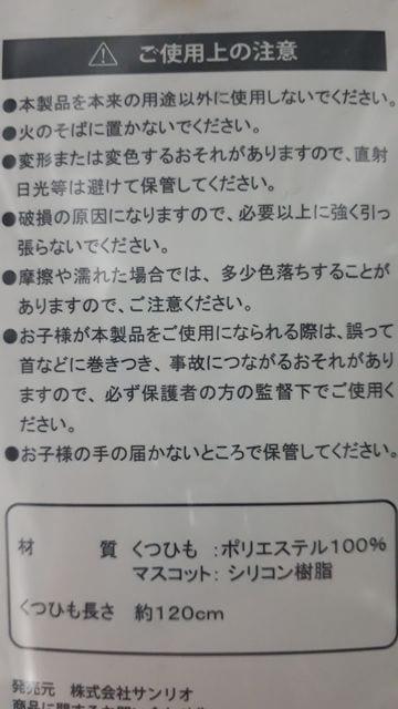★関ジャニ★横山裕★18番シューレース★靴紐★ < タレントグッズの