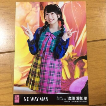 HKT48 渡部愛加里 NO WAY MAN 生写真 AKB48