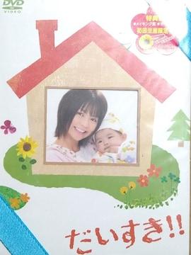[DVD]だいすき!!(DVD BOX 5枚組)主演:香里奈 (TBSドラマ)