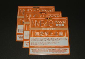 NMB48 初恋至上主義 イベント参加券3枚セット 握手券