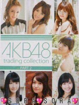 初回限定東京ドーム〜1830mの夢〜/AKB48 トレカ
