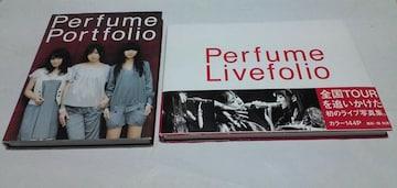 パフュームPerfume 写真集特典ポスター付き2冊と特集音楽誌