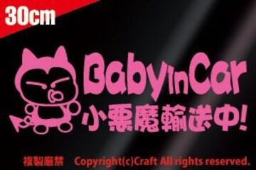 Baby in car 小悪魔輸送中!/ステッカー(fjb/ライトピンク)30cm