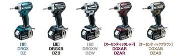 マキタ 充電式インパクト TD171DZAR(本体のみ)+ケースサービス