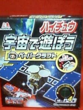 ☆ハイチュウ☆宇宙で遊ぼう☆ペーパークラフト☆はやぶさ2他☆全4種セット☆