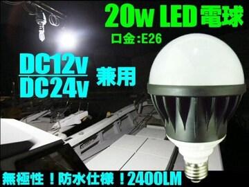 12V24V兼用/20W白色LED電球/E26/航海灯 照明 ライト 船舶 作業灯