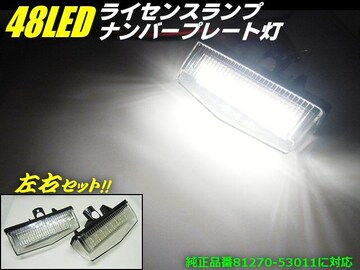 プリウス20系〜40系 C-HR等/ナンバー灯ライセンスランプ/48連LED