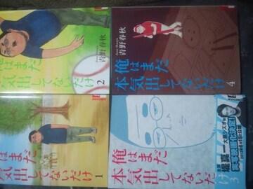 実写映画化!青野春秋「俺はまだ本気出してないだけ」全5巻。