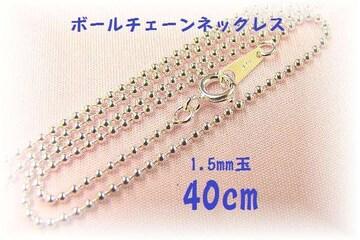 ボールチェーンネックレス 40cm 1,5mm玉 シルバー