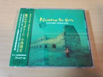 小林靖宏CD「風のナヴィガトーレ」COBAアコーディオン●