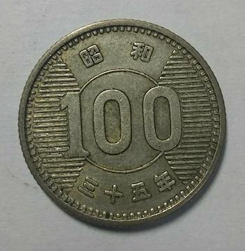 昭和35年稲100円銀貨