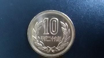 平成29年10円玉  貨幣  硬貨