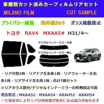 トヨタ RAV4 MXAA5# カット済みカーフィルム