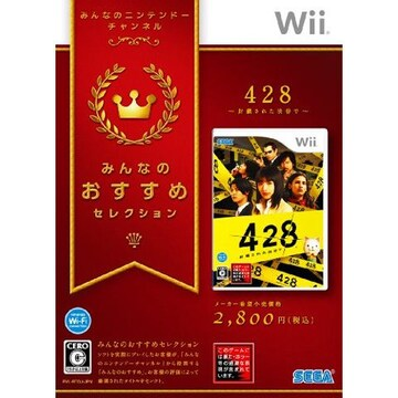 Wii》428 〜封鎖された渋谷で〜 [172000421]
