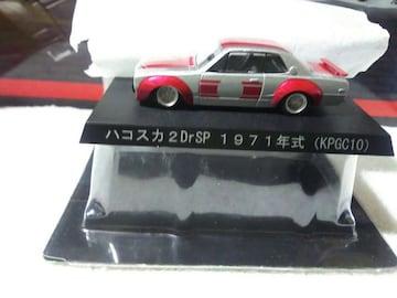 カルワザ限定 グラチャン5 スカイライン ハコスカレーシングSP '71