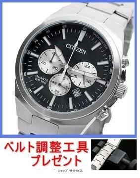 新品即買■シチズン クロノ腕時計 AN8170-59E★ベルト調整工具付