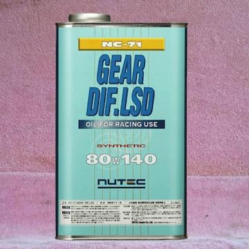 【送料無料】NUTEC NC-71 80w140「高性能ギアオイル」2L