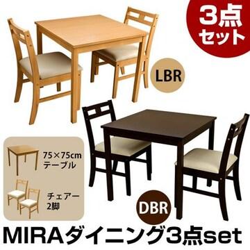 MIRA ダイニング 3点セット DBR/LBR
