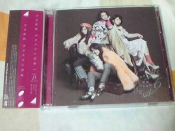CD+DVD 乃木坂46 サヨナラの意味 Type-D