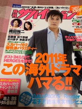 ★1冊/月刊ハイビジョン 2011.3月号 全国版
