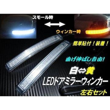送料無料 汎用LEDドアミラーウィンカーポジションライト 白⇔黄